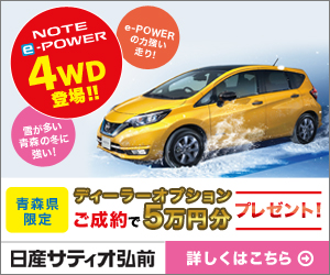 NOTE e-POWER 4WD誕生|株式会社日産サティオ弘前