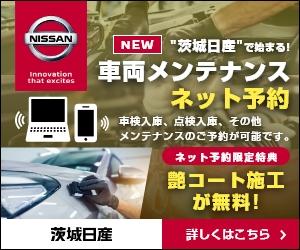 【NEW】茨城日産で始まる!車両メンテナンス ネット予約|茨城日産自動車株式会社