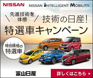 技術の日産!特選車キャンペーン|富山日産自動車株式会社