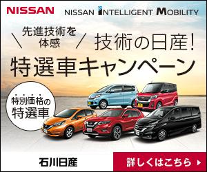 技術の日産!特選車キャンペーン|石川日産自動車販売株式会社