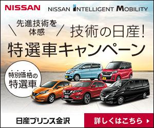 技術の日産!特選車キャンペーン|株式会社日産プリンス金沢