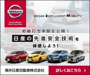 お値打ち車限定公開!先進安全技術を体感しよう! | 福井日産自動車株式会社