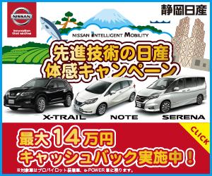 静岡県限定!特別仕様車登場!|静岡日産自動車株式会社