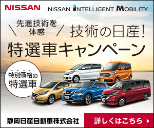 技術の日産!特選車キャンペーン|静岡日産自動車株式会社