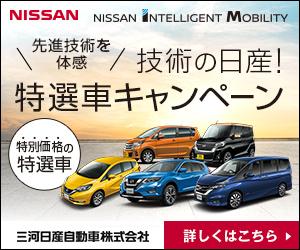 技術の日産!特選車キャンペーン|三河日産自動車株式会社