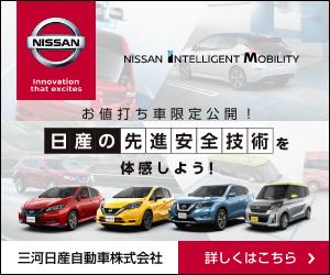 お値打ち車限定公開!先進安全技術を体感しよう! | 三河日産自動車株式会社