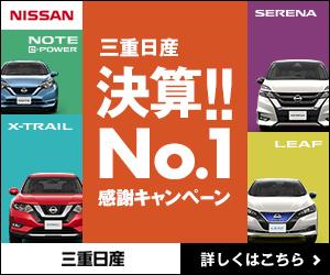 決算!! No.1感謝キャンペーン|三重日産自動車株式会社