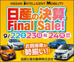 滋賀日産では、日産の決算Final Sale開催中!|滋賀日産自動車株式会社
