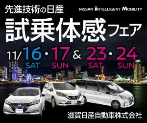 滋賀日産では、「先進技術の日産 試乗体感フェア」を開催!|滋賀日産自動車株式会社