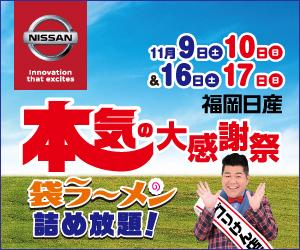 本気の大感謝祭|福岡日産自動車株式会社
