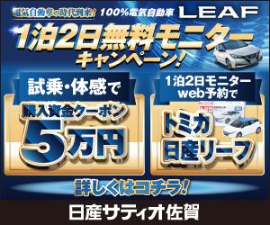 100%電気自動車LEAF 1泊2日無料モニターキャンペーン! |株式会社日産サティオ佐賀