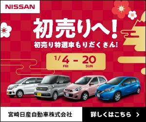 宮崎日産自動車株式会社 2019年の始まりは宮崎日産の初売りへ! 初売り特選車もりだくさん!