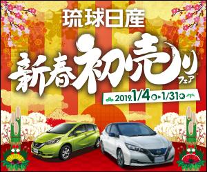 琉球日産 新春初売りフェア