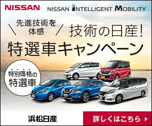 技術の日産!特選車キャンペーン|浜松日産自動車株式会社