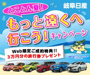 とことん夏!もっと遠くへいこう!キャンペーン|岐阜日産自動車株式会社