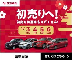 技術の日産!特選車キャンペーン|岐阜日産自動車株式会社