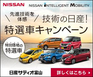 技術の日産!特選車キャンペーン|株式会社日産サティオ富山