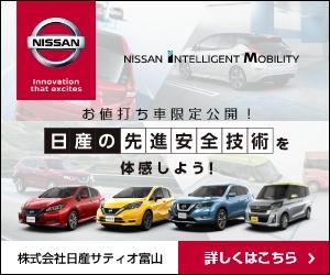 お値打ち車限定公開!先進安全技術を体感しよう!| 株式会社日産サティオ富山