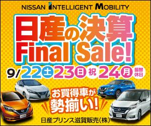 日産プリンス滋賀では、日産の決算Final Sale開催中!|日産プリンス滋賀販売株式会社