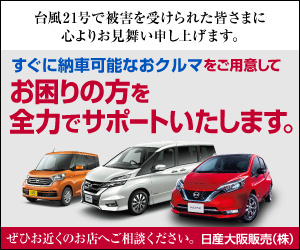 日産大阪はおクルマでお困りの方をサポートさせていただきます。|日産大阪販売株式会社