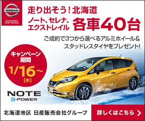 走り出そう、北海道。2018年登録車販売台数 北海道No.1 「ノート」