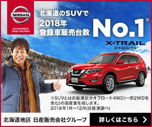 北海道のSUVで2018年登録車販売台数No.1「エクストレイル」|北海道地区 日産販売会社グループ