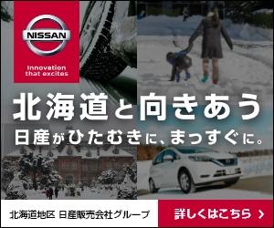 北海道と向き合う 日産がひたむきに、まっすぐに。|北海道地区 日産販売会社グループ
