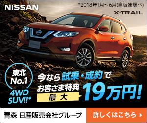 東北No.1 4WD SUV!! エクストレイルをお見せで体感しよう!|青森 日産販売会社グループ