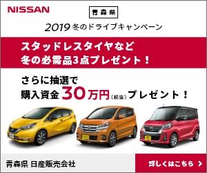 日産 冬のドライブキャンペーン|青森県 日産販売会社