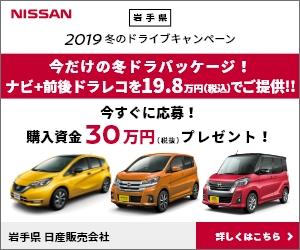 日産 冬のドライブキャンペーン|岩手県 日産販売会社