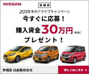 日産 冬のドライブキャンペーン|宮城県 日産販売会社