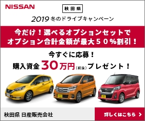 日産 冬のドライブキャンペーン|秋田県 日産販売会社