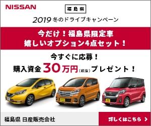 日産 冬のドライブキャンペーン|福島県 日産販売会社