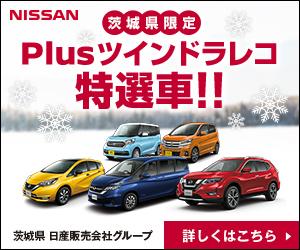 茨城県限定Plusツインドラレコ特選車!!|茨城県日産販売会社グループ