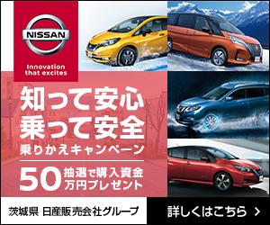 毎日の運転をアシスト 知って安心、乗って安全、乗りかえキャンペーン|茨城県 日産販売会社グループ