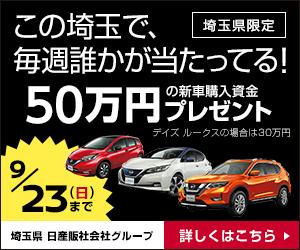 50万円新車購入資金プレゼント|埼玉県 日産販売会社グループ