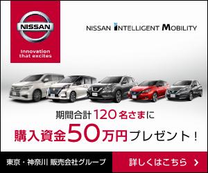 今回は日産車<全車種・全グレード>で使える!購入資金50万円キャンペーン | 東京・神奈川 日産販売会社グループ