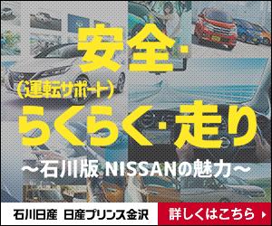 安全・らくらく・走り~石川版 NISSANの魅力~|石川日産 日産プリンス金沢