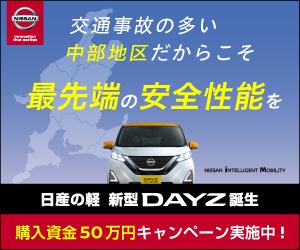 日産の軽、新型 DAYZ 誕生-交通事故の多い中部地区だからこそ、最先端の安全性能を。| 日産